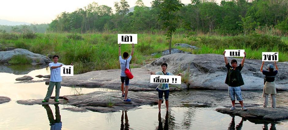 no dam